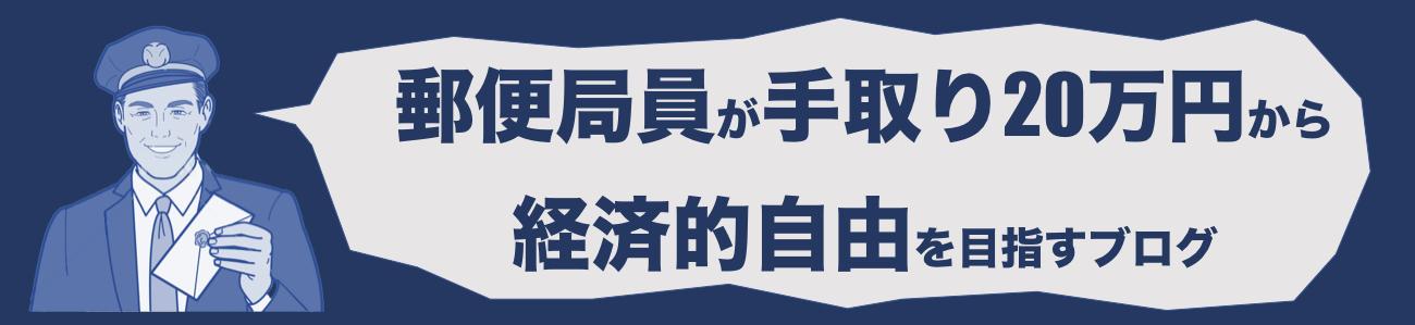 郵便局員が手取り20万円から経済的自由を目指すブログ